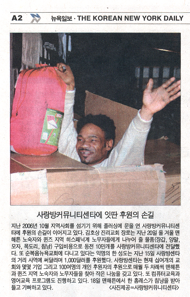 korean-new-york-daily